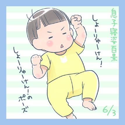 「ごめん寝。」息子の寝相を描いた『寝姿百景』がかわいすぎる♡の画像4
