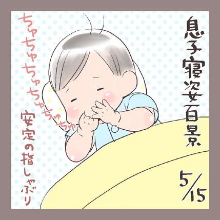 「ごめん寝。」息子の寝相を描いた『寝姿百景』がかわいすぎる♡の画像6