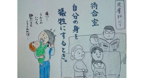 「あぁ、早く呼んで看護師さん」0歳児子育てのリアルを大公開!!のタイトル画像