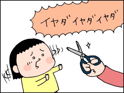 「散髪NO!」痛がり&怖がりな3歳娘には、このアイテムが効きました!の画像1