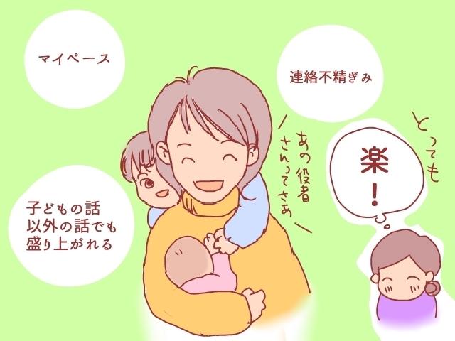 """「大人と話したい!」でも""""ママ友""""ってなんか怖そう…そんなイメージが変わったワケの画像8"""