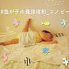インスタで大流行!「#我が子の最強寝相」が本当に最強♡まとめのタイトル画像