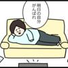 寝かしつけの後は家事したくない!寝る前「15分だけ」の片づけ作戦のタイトル画像