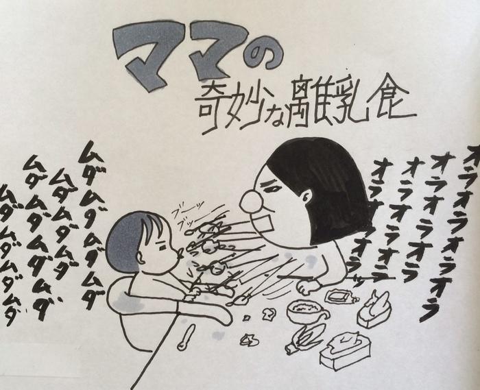 ママだって主人公!「有名漫画」の育児パロディまとめの画像5