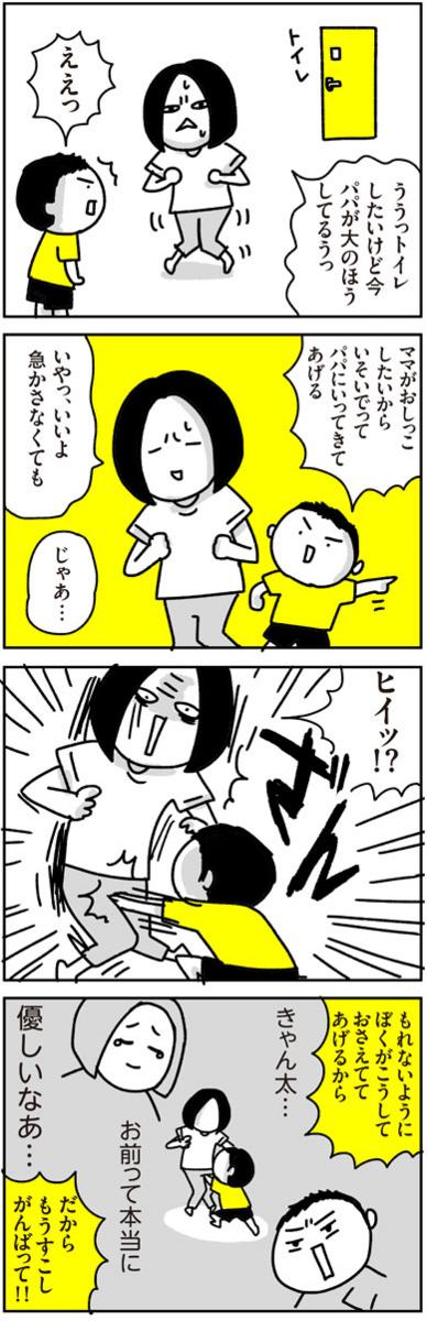 「5歳にして、男。」いいキャラすぎるよ、きゃん太さん!!の画像2