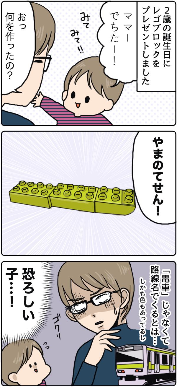 大好きすぎて○○できない!?子鉄ムスコの電車への愛情が深すぎる…!の画像1