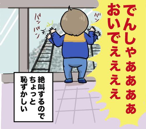 大好きすぎて○○できない!?子鉄ムスコの電車への愛情が深すぎる…!のタイトル画像