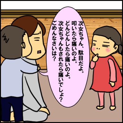 """姉弟喧嘩が勃発!娘の""""ごめんなさい""""に、笑いがこらえられない理由(笑)の画像8"""