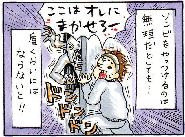 「もし、ゾンビに襲われたら…」親になると、妄想だけでこんなに泣ける!の画像7