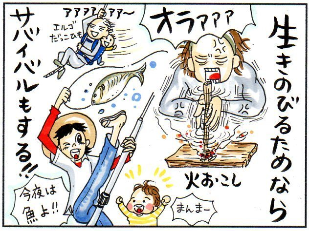 「もし、ゾンビに襲われたら…」親になると、妄想だけでこんなに泣ける!の画像5
