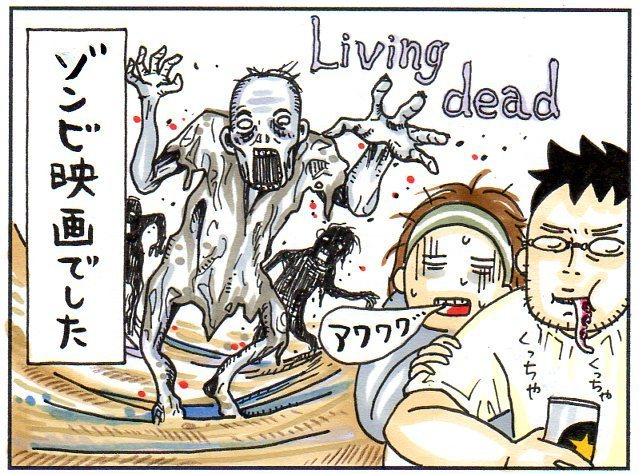 「もし、ゾンビに襲われたら…」親になると、妄想だけでこんなに泣ける!の画像1