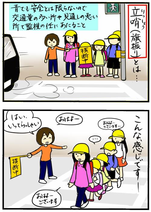 「なんてこった! 高学年!」デンジャラスな集団登校から子ども達の安全をどう守る?の画像2
