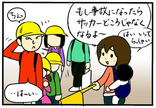 「なんてこった! 高学年!」デンジャラスな集団登校から子ども達の安全をどう守る?の画像5