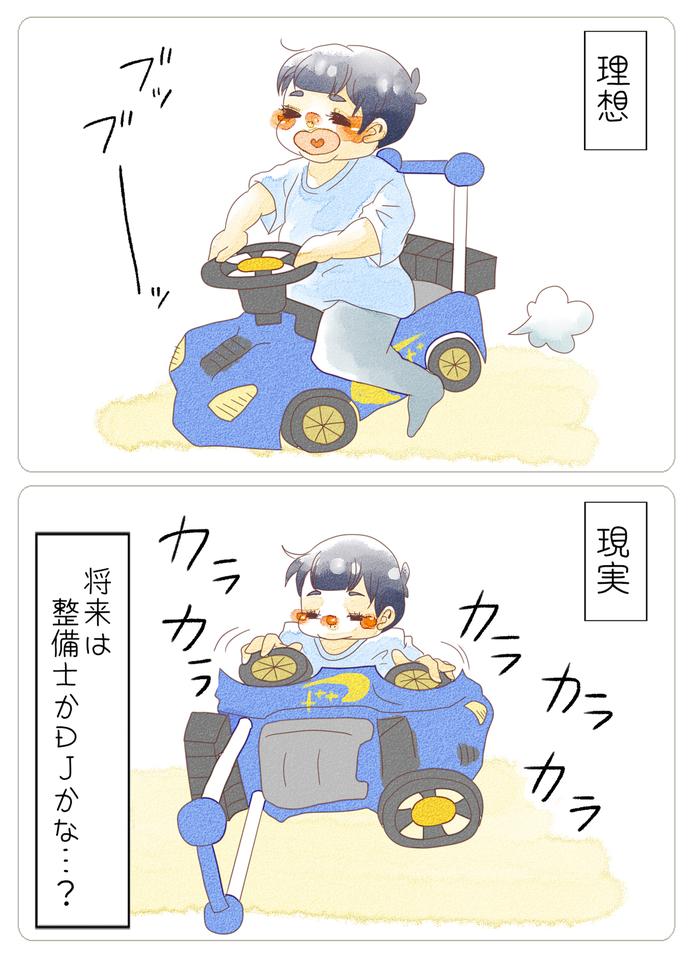 全然違った!おもちゃの使い方が、予想の斜め上!な現実(笑)の画像1