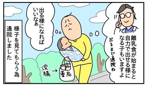 「背中漏れバンザーイ‼︎」赤ちゃんのウンチ漏れが嬉しいわけの画像8