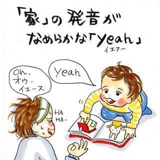 母、絶句…。愛する我が子に振り回される「ドタバタ子育て」の日々!!の画像10