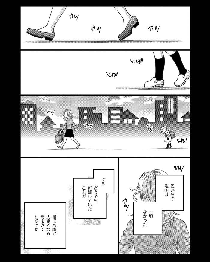 【漫画連載】母になるのがおそろしい #8 どん底にいる私が頑張れた理由の画像6
