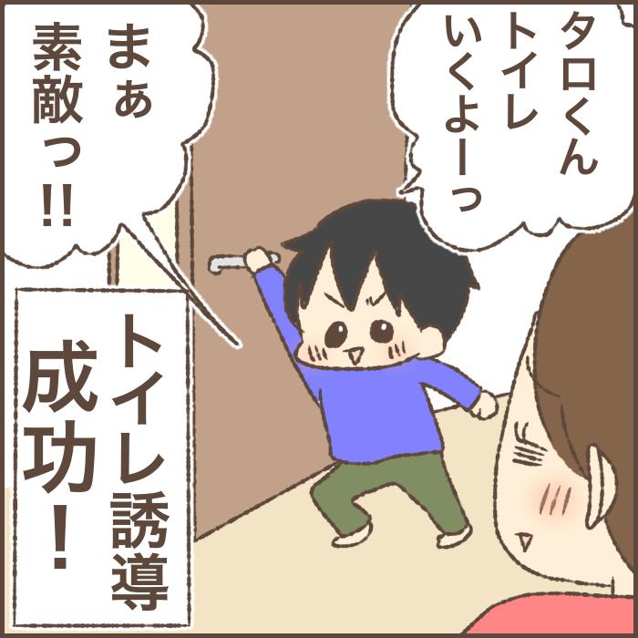 「トイレ行く?」じゃ動かない!トイレへの「誘い方」を変えてみました。の画像12
