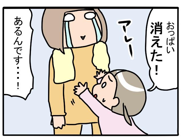 純粋ゆえに母の心にグサッとささる! まるでナイフな子どもの言葉の画像3