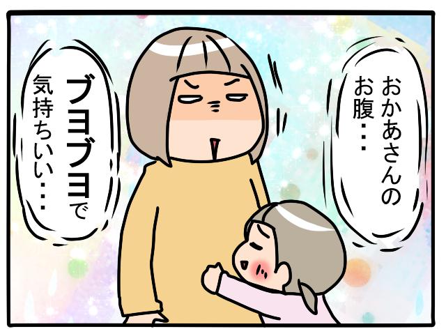 純粋ゆえに母の心にグサッとささる! まるでナイフな子どもの言葉の画像2