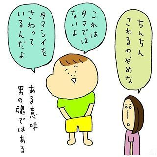 """「ディズニーAなんて…ない(笑)」マイワールド炸裂な""""おしゃべり男児""""が面白すぎる!!の画像12"""