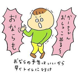 """「ディズニーAなんて…ない(笑)」マイワールド炸裂な""""おしゃべり男児""""が面白すぎる!!の画像16"""