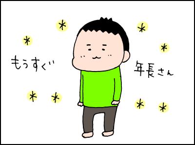 """超癒し系だった4歳次男が一変!""""急なイライラ""""の原因は…?の画像7"""