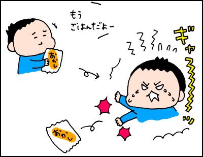 """超癒し系だった4歳次男が一変!""""急なイライラ""""の原因は…?の画像2"""