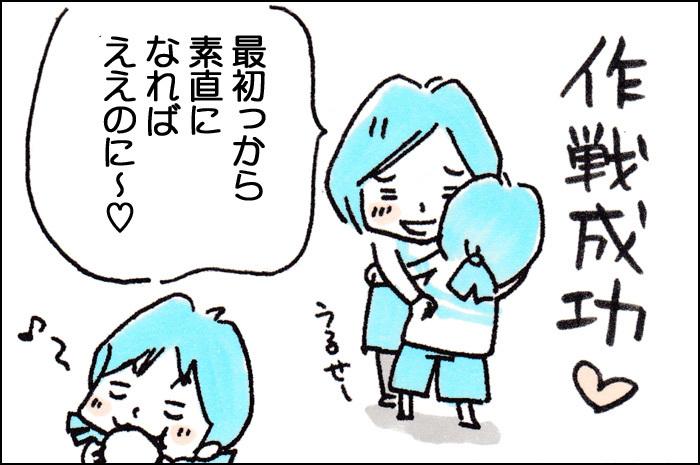 お年頃になった娘をギュ~っと抱きしめたい!!そんな時の「押せ押せ大作戦」の画像11