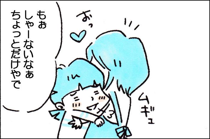 お年頃になった娘をギュ~っと抱きしめたい!!そんな時の「押せ押せ大作戦」の画像10