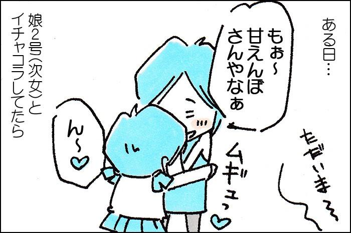 お年頃になった娘をギュ~っと抱きしめたい!!そんな時の「押せ押せ大作戦」の画像3