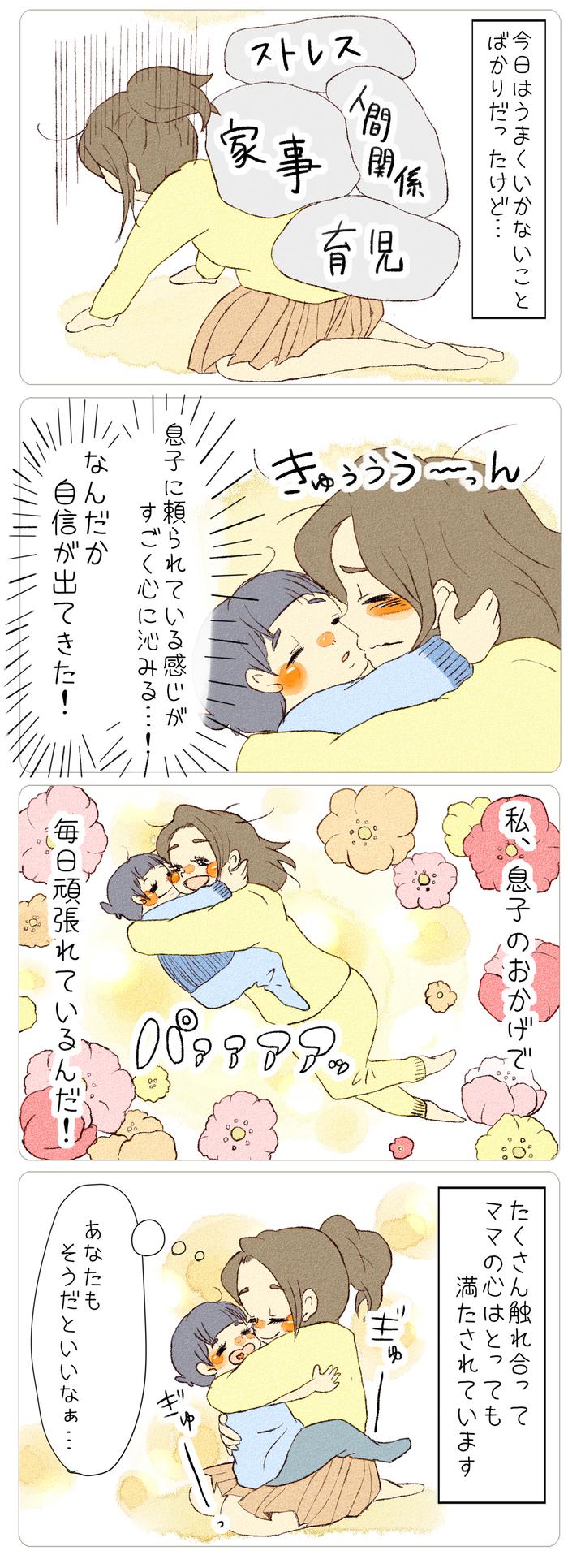 息子を「抱きしめること」で、私が得られているものの画像2