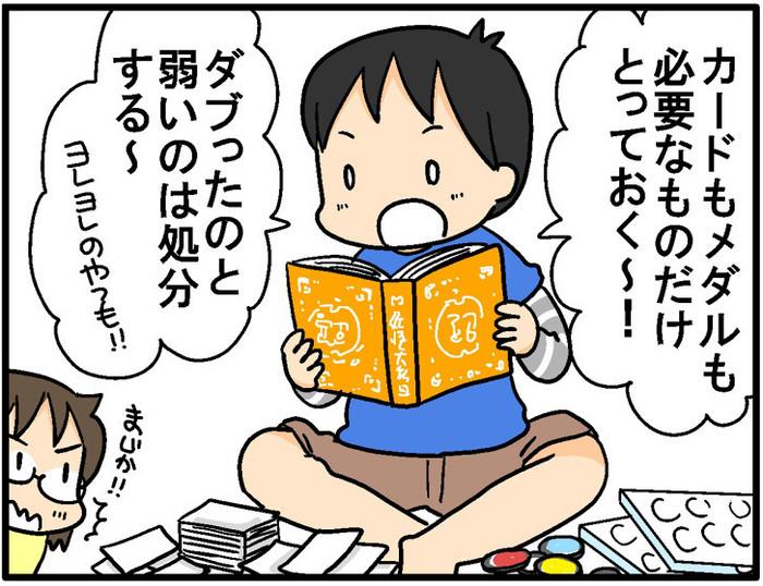 え、息子が「だんしゃり」始めた…!?子どものやる気を出す整理術とはの画像6
