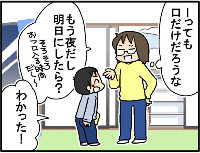 え、息子が「だんしゃり」始めた…!?子どものやる気を出す整理術とはの画像3