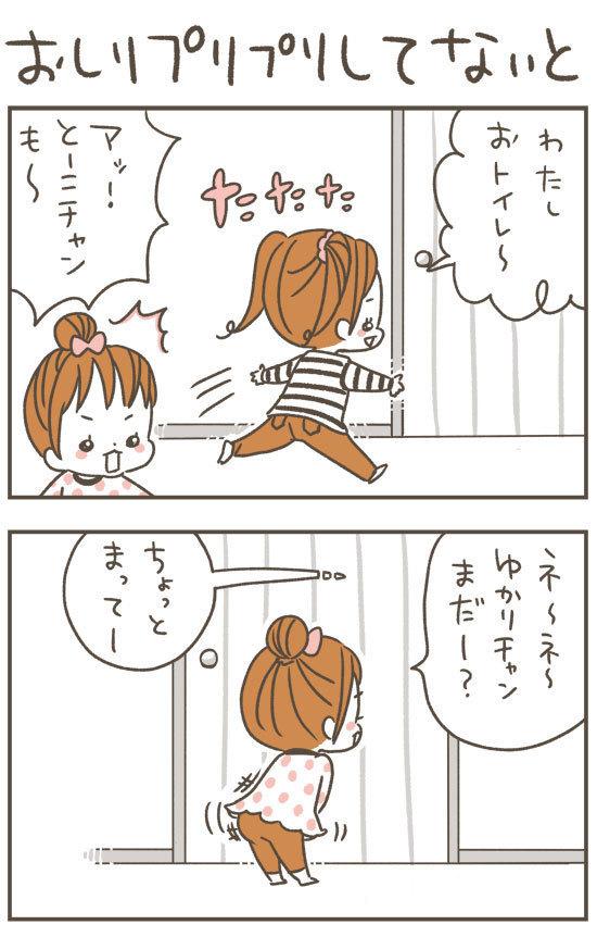 「え、ヤル気満々!?」かわいすぎる姉妹のやりとりに、もう完敗!(笑)の画像2