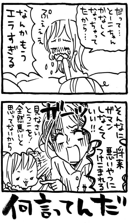 「え、ヤル気満々!?」かわいすぎる姉妹のやりとりに、もう完敗!(笑)の画像15