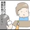 一口でいいから食べて~(涙)食べない息子のために編み出した最終奥義…!のタイトル画像