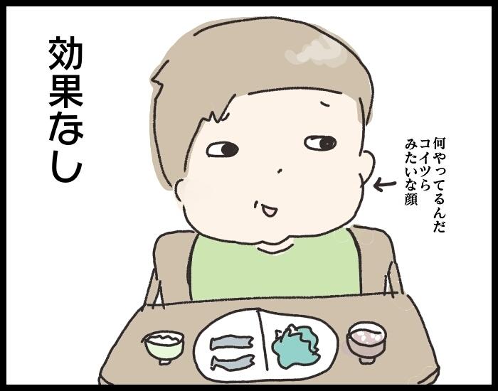 一口でいいから食べて~(涙)食べない息子のために編み出した最終奥義…!の画像3