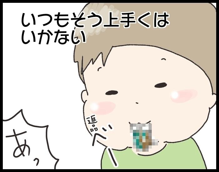 一口でいいから食べて~(涙)食べない息子のために編み出した最終奥義…!の画像15