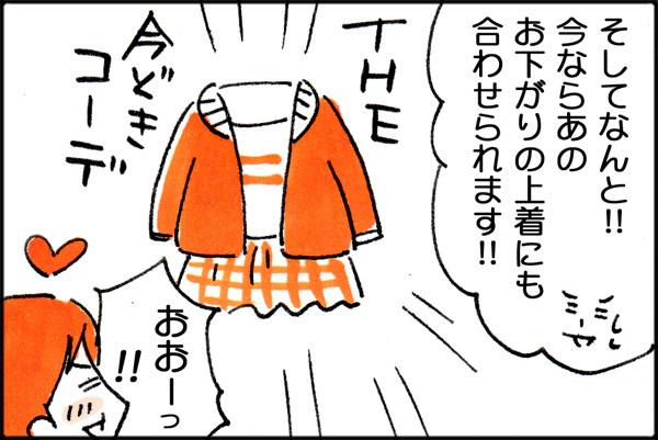 「ダサい」なんて言わせない!オシャレに目覚めた娘に新しい服を気に入ってもらうマル秘作戦の画像9