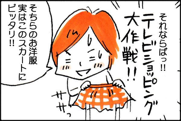 「ダサい」なんて言わせない!オシャレに目覚めた娘に新しい服を気に入ってもらうマル秘作戦の画像7