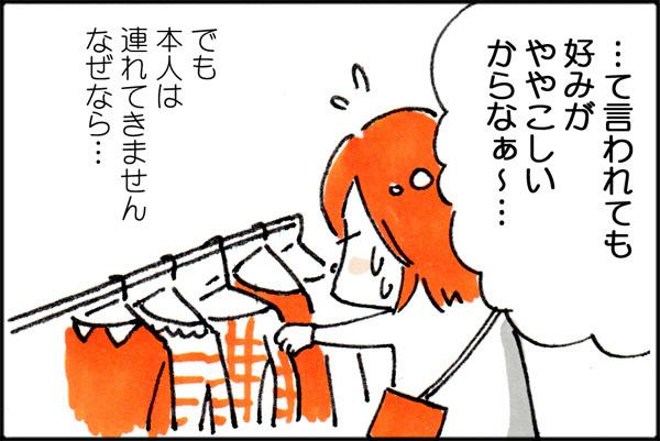 「ダサい」なんて言わせない!オシャレに目覚めた娘に新しい服を気に入ってもらうマル秘作戦の画像2