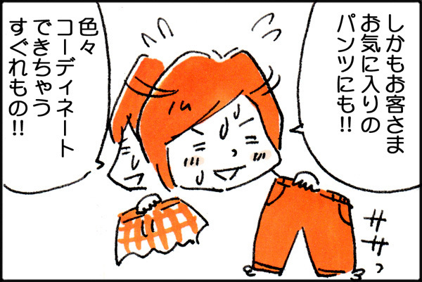 「ダサい」なんて言わせない!オシャレに目覚めた娘に新しい服を気に入ってもらうマル秘作戦の画像8