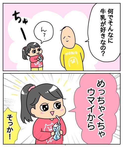 娘の「牛乳愛」がハンパない!どうしてそんなに好きなの?と聞いてみたら…の画像11