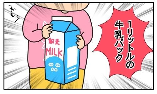 娘の「牛乳愛」がハンパない!どうしてそんなに好きなの?と聞いてみたら…の画像5
