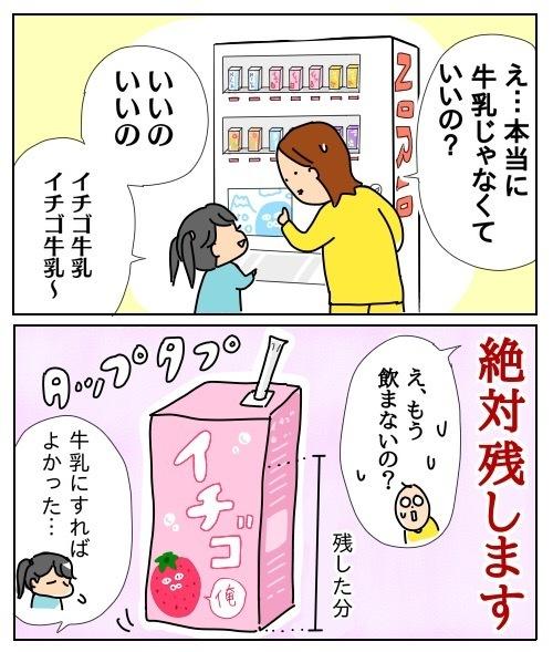 娘の「牛乳愛」がハンパない!どうしてそんなに好きなの?と聞いてみたら…の画像12