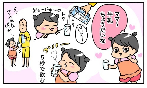娘の「牛乳愛」がハンパない!どうしてそんなに好きなの?と聞いてみたら…の画像1