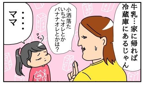 娘の「牛乳愛」がハンパない!どうしてそんなに好きなの?と聞いてみたら…の画像8