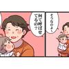 「ばぁば、絶対勘違いされた(笑)!」赤ちゃんに振り回される、愛すべき日々!のタイトル画像