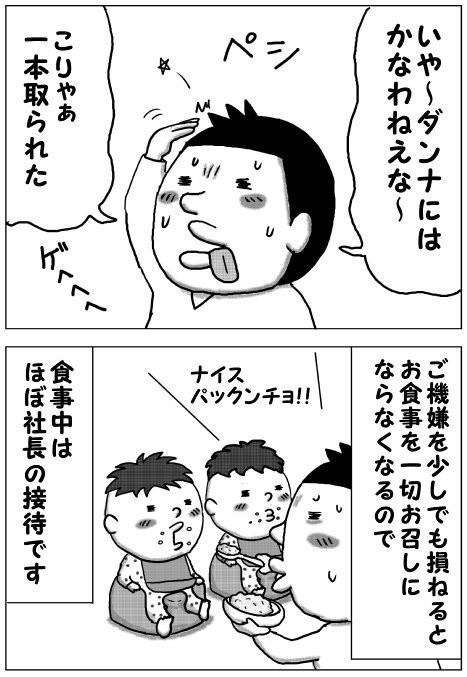 """「準備してたら…もう夜。」2児のパパが描く""""育児漫画""""があるあるの嵐!の画像7"""